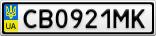 Номерной знак - CB0921MK