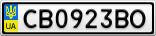 Номерной знак - CB0923BO