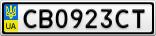 Номерной знак - CB0923CT