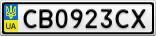 Номерной знак - CB0923CX