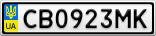 Номерной знак - CB0923MK