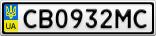 Номерной знак - CB0932MC