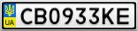 Номерной знак - CB0933KE