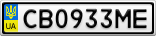 Номерной знак - CB0933ME