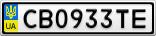 Номерной знак - CB0933TE