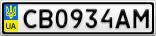 Номерной знак - CB0934AM