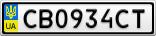Номерной знак - CB0934CT