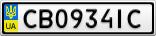 Номерной знак - CB0934IC