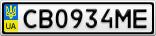 Номерной знак - CB0934ME