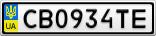 Номерной знак - CB0934TE