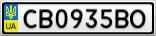 Номерной знак - CB0935BO