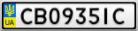 Номерной знак - CB0935IC