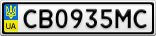 Номерной знак - CB0935MC