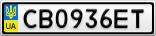 Номерной знак - CB0936ET