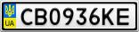 Номерной знак - CB0936KE
