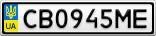 Номерной знак - CB0945ME
