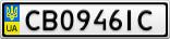 Номерной знак - CB0946IC