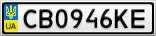 Номерной знак - CB0946KE