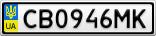 Номерной знак - CB0946MK
