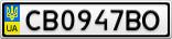 Номерной знак - CB0947BO