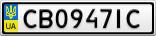 Номерной знак - CB0947IC