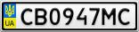Номерной знак - CB0947MC
