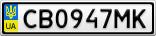 Номерной знак - CB0947MK