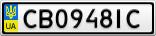 Номерной знак - CB0948IC