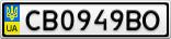 Номерной знак - CB0949BO