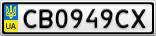Номерной знак - CB0949CX