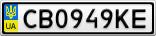 Номерной знак - CB0949KE