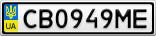 Номерной знак - CB0949ME