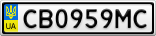 Номерной знак - CB0959MC