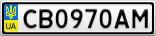 Номерной знак - CB0970AM