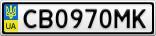 Номерной знак - CB0970MK