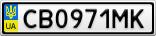 Номерной знак - CB0971MK