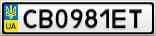 Номерной знак - CB0981ET