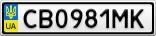 Номерной знак - CB0981MK