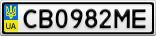 Номерной знак - CB0982ME