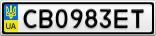 Номерной знак - CB0983ET