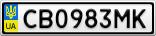 Номерной знак - CB0983MK