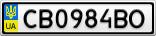 Номерной знак - CB0984BO