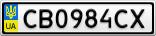 Номерной знак - CB0984CX