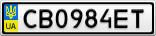 Номерной знак - CB0984ET