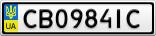 Номерной знак - CB0984IC