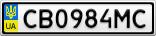 Номерной знак - CB0984MC