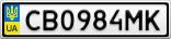 Номерной знак - CB0984MK
