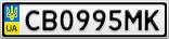 Номерной знак - CB0995MK