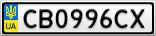 Номерной знак - CB0996CX