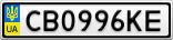 Номерной знак - CB0996KE